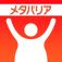 メタバリア -ダイエットサポートアプリ-